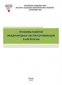 Алеся Анищенко -Проблемы развития международных систем сертификации в АПК региона