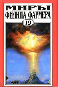 Филип Хосе Фармер -Убить Бога