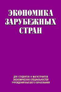 Юрий Козак -Экономика зарубежных стран