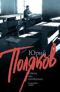 Юрий Поляков -Работа над ошибками (сборник)
