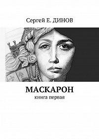 Сергей ДИНОВ -Маскарон. Книга первая