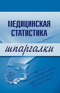 Ольга Ивановна Жидкова -Медицинская статистика