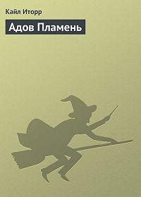 Кайл Иторр -Адов Пламень