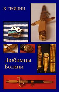 Владимир Трошин -Любимцы Богини