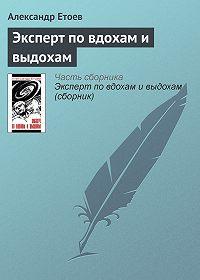 Александр Етоев -Эксперт по вдохам и выдохам