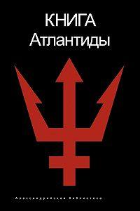 Святослав Романов -Книга Атлантиды