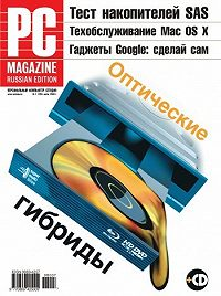 PC Magazine/RE - Журнал PC Magazine/RE №07/2008