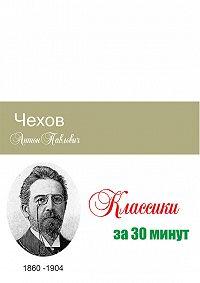 Илья Мельников -Чехов за 30 минут