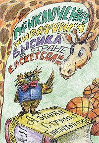 Людмила Владимирова - Приключения жирафчика Высика в Стране Баскетболии. Азбука Страны Баскетболии