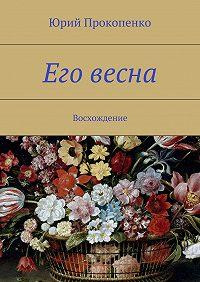 Юрий Прокопенко -Его весна. Восхождение