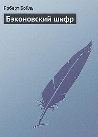 Роберт Бойль -Бэконовский шифр