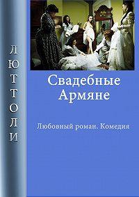 Люттоли -Свадебные армяне