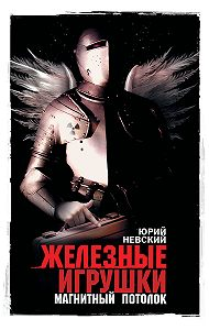 Юрий Невский -Железные игрушки – магнитный потолок
