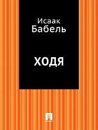 Исаак Эммануилович Бабель -Ходя
