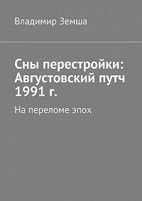 Владимир Земша -Сны перестройки: Августовский путч 1991 г.