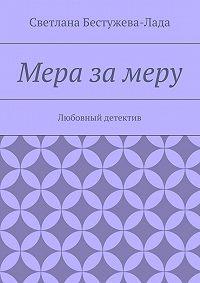 Светлана Бестужева-Лада - Мера за меру