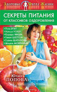 Юлия Попова -Секреты питания от классиков оздоровления