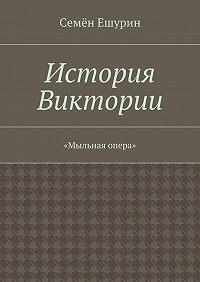 Семён Ешурин -История Виктории. «Мыльная опера»