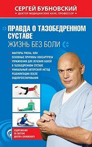 Сергей Бубновский - Правда о тазобедренном суставе. Жизнь без боли