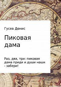 Денис Гусев -Пиковая дама