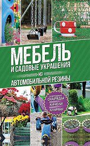 Юрий Подольский -Мебель и садовые украшения из автомобильной резины
