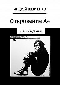 Андрей Шевченко -ОткровениеА4. фильм ввиде книги