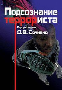 Дмитрий Сочивко -Подсознание террориста