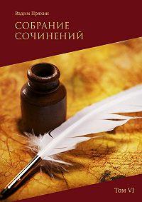 Вадим Пряхин -Собрание сочинений. Том VI