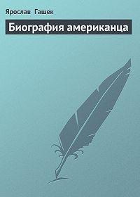 Ярослав  Гашек -Биография американца