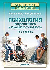 Ким Долджин -Психология подросткового и юношеского возраста