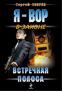 Сергей Зверев - Встречная полоса