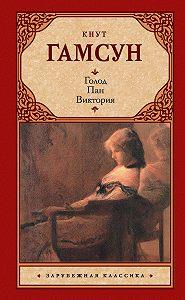 Кнут  Гамсун -Голод. Пан. Виктория (сборник)