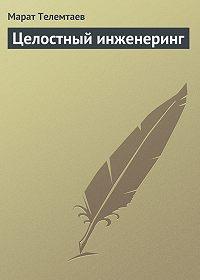 Марат Телемтаев -Целостный инженеринг