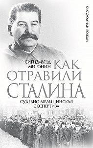 Сигизмунд Миронин - Как отравили Сталина. Судебно-медицинская экспертиза