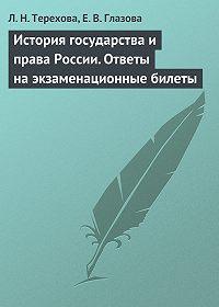 Л. Н. Терехова, Е. В. Глазова - История государства и права России. Ответы на экзаменационные билеты
