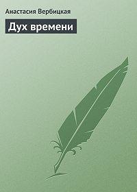 Анастасия Вербицкая -Дух времени