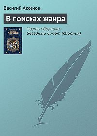 Василий П. Аксенов -В поисках жанра
