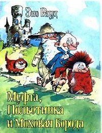 Эно Рауд -Муфта, Полботинка и Моховая Борода. Книга 4