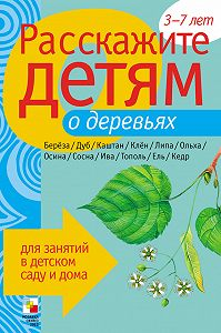 Виктор Мороз, Л. Бурмистрова - Расскажите детям о деревьях