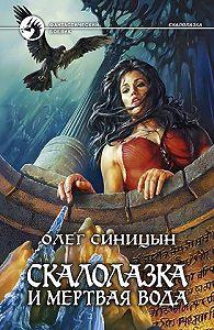 Олег Синицын -Скалолазка и мертвая вода