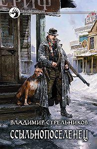 Владимир Стрельников -Ссыльнопоселенец