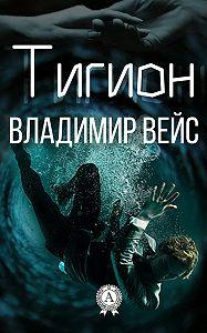 Владимир Вейс -Тигион