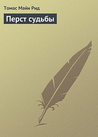 Томас Майн Рид -Перст судьбы