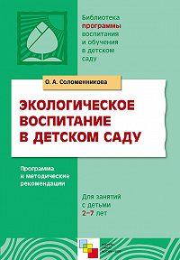 О. А. Соломенникова - Экологическое воспитание в детском саду. Программа и методические рекомендации
