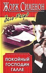 Жорж Сименон -Покойный господин Галле