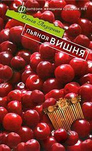 Ольга Лазорева -Пьяная вишня