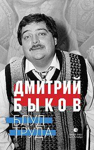 Дмитрий Быков -Блуд труда (сборник)