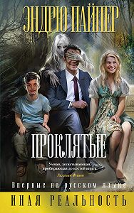 Эндрю Пайпер - Проклятые