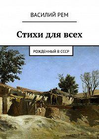 Василий РЕМ -Стихи длявсех