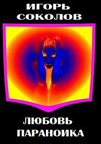 Игорь Соколов -Любовь параноика
